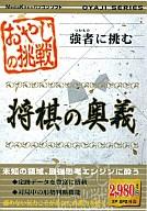 おやじの挑戦 将棋の奥義