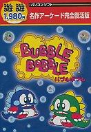 遊遊1980円 バブルボブル