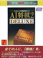 PCゲームBestシリーズ Vol.9 AI将棋 2 DELUXE