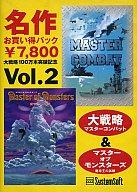 システムソフト名作お買い得パックVol.2 (大戦略 MASTER COMBAT&Master of monsters~魔導王の試練~)