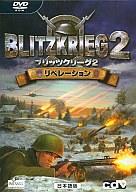 BLITZKRIEG2 -リベレーション- [日本語版]