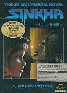 Sinkha