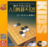 親子ではじめるAI囲碁KIDS