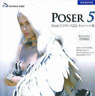 POSER 5 Shade7.5リリース記念 キャンペーン版[日本語版]
