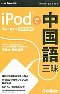 iPodで中国語三昧