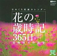 花の歳時記365日 日めくり壁紙カレンダー