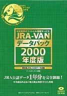 JRA-VAN データパック 2000年度版