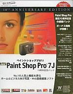 ペイントショッププロ7J 10周年記念パック