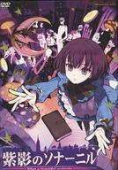 紫影のソナーニル