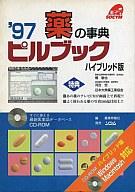 薬の事典 ピルブック'97 ハイブリッド版
