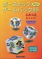 ボーステックゲームパック99