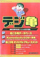 デジ亀 連載30周年記念スペシャルCD-ROM