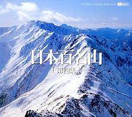 日本百名山 第四集