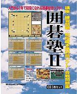 囲碁塾II