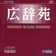 広辞苑 第四版 CD-ROM版