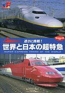 速さに挑戦! 世界と日本の超特急