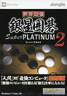 世界最強 銀星囲碁 2 SuperPLAINUM