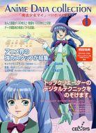 ANIME DATA COLLECTION Vol.1「魔法少女マイ」~いざ、人間界へ!~