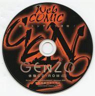 Webコミック GENZO 体験CD-ROM