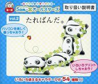サンエックス オールスターズ キャラクターデータCD 第1弾(2)「たれぱんだ」