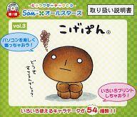 サンエックス オールスターズ キャラクターデータCD 第1弾(3)「こげぱん」