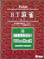 BT麻雀 for Palm OS