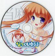 なつくもゆるる「Hシーン追加ディスク 姫佳」げっちゅ屋特典CD-ROM