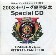 2003 セ・リーグ優勝記念 Special CD