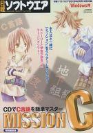 MISSION C 特別編集版(日経ソフトウエア 2013年6月号 特別付録)