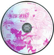東方地霊殿体験版&Special WallPaper (キャラ☆メル 8月号付録)