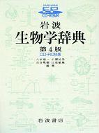岩波 生物学辞典 第4版