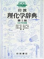 岩波 理化学辞典 第5版