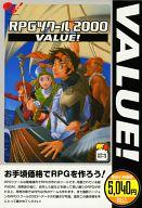 ランクB)RPGツクール2000 VALUE!