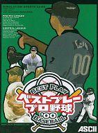 ベストプレープロ野球'00(状態:外箱欠品)