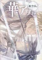 DVDソフト華アワセ 姫空木編
