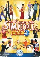 シムピープル 完全版3 [日本語版](状態:内箱欠品)