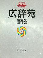 広辞苑 第五版 CD-ROM版