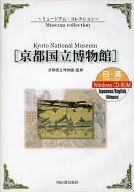 京都国立博物館 ~ミュージアム・コレクション~