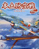 本土防空戦 -B-29を迎撃せよ-