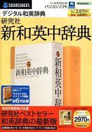 新和英中辞典 第5版