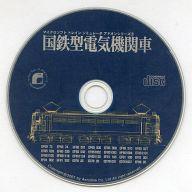 マイクロソフト トレインシミュレータ アドオンシリーズ 2 国鉄型電気機関車(状態:ゲームディスク単品)