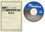 激闘!八八艦隊海戦史DX ジュトランド海戦付(状態:説明書+ゲームディスク)