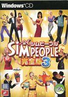 シムピープル 完全版3 [日本語版](状態:説明書・「マジカル・ドリーム!データセット」ディスク欠品)