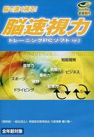武者視行 脳速視力 トレーニングPCソフト Ver.2