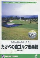 たけべの森ゴルフ倶楽部 岡山県 リアルシミュレーションゴルフシリーズ