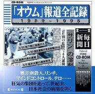 「オウム」報道全記録 1989~1995