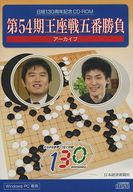 囲碁 第54期王座戦五番勝負 アーカイブ