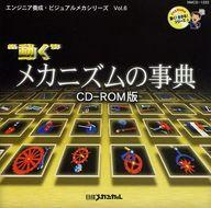 """""""動く""""メカニズムの事典 CD-ROM版"""
