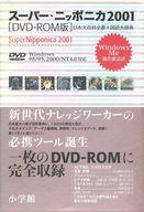 スーパー・ニッポニカ2001 [DVD-ROM版]