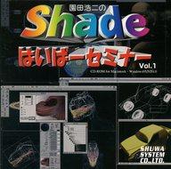 園田浩二のShadeはいぱーセミナー Vol.1